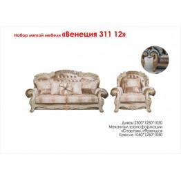 Диван и кресло Венеция 3-1-1  (Набор мягкой мебели)